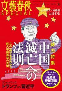 文藝春秋SPECIAL 電子版 2016年夏号
