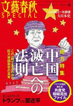 文藝春秋SPECIAL 電子版 2016年夏号-電子書籍