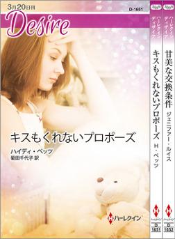 ハーレクイン・ディザイアセット 18-電子書籍