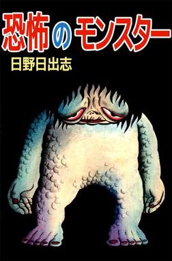恐怖のモンスター-電子書籍