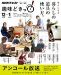 NHK 趣味どきっ!(火曜) 幸せになる 暮らしの道具の使い方。2018年12月~2019年1月