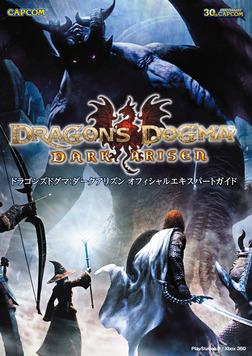 ドラゴンズドグマ:ダークアリズン オフィシャルエキスパートガイド-電子書籍