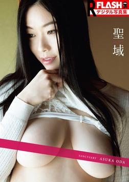 FLASHデジタル写真集R 小田飛鳥 聖域-電子書籍