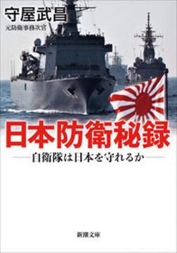 日本防衛秘録―自衛隊は日本を守れるか―-電子書籍