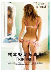 橋本梨菜写真集 『RIRIKOI』