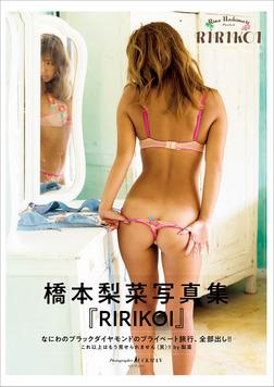橋本梨菜写真集 『RIRIKOI』-電子書籍