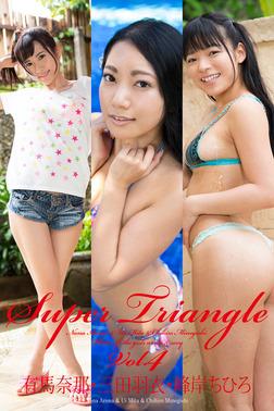 『SUPER TRIANGLE Vol.4』 有馬奈那 三田羽衣 峰岸ちひろ-電子書籍