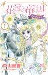 【期間限定 無料お試し版】花冠の竜の国 encore 花の都の不思議な一日 1