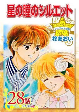 星の瞳のシルエット『フェアベル連載』 (28)-電子書籍