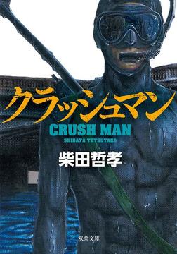クラッシュマン-電子書籍