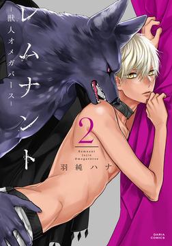 レムナント 2 -獣人オメガバース-【コミックス版】-電子書籍