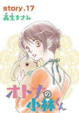 AneLaLa オトナの小林くん story17-電子書籍