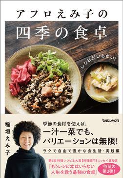 レシピがいらない!アフロえみ子の四季の食卓-電子書籍