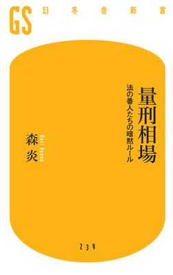 量刑相場 法の番人たちの暗黙ルール-電子書籍