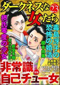 ダークネスな女たち非常識 自己チュー女 Vol.23