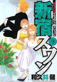 新宿スワン(9)
