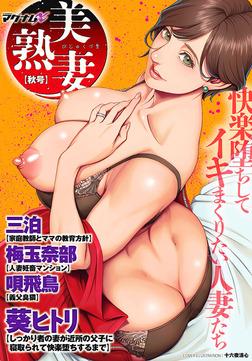マグナムX Vol.32【美熟妻・秋号】-電子書籍