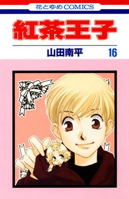 紅茶王子 16巻-電子書籍
