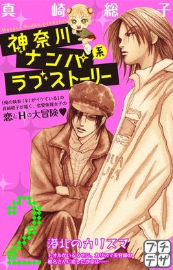 神奈川ナンパ系ラブストーリー プチデザ(2)-電子書籍