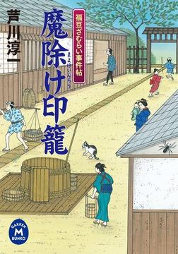 福豆ざむらい事件帖 魔除け印籠-電子書籍
