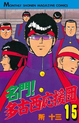名門!多古西応援団(15)-電子書籍
