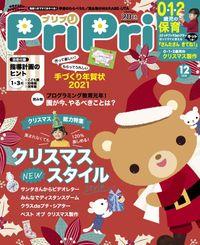 PriPri プリプリ 2020年12月号