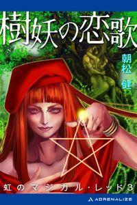 虹のマジカル・レッド(3) 樹妖の恋歌