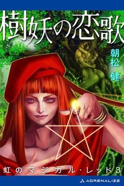 虹のマジカル・レッド(3) 樹妖の恋歌-電子書籍