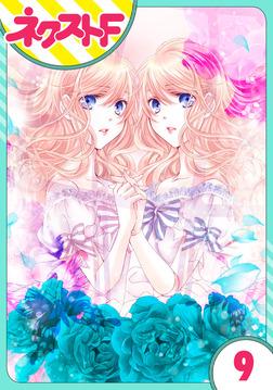 【単話売】ハートのアリス 9話-電子書籍