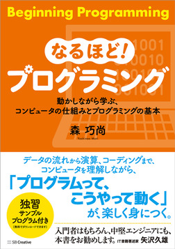 なるほど!プログラミング 動かしながら学ぶ、コンピュータの仕組みとプログラミングの基本-電子書籍