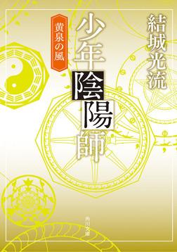 少年陰陽師 黄泉の風(角川文庫版)-電子書籍