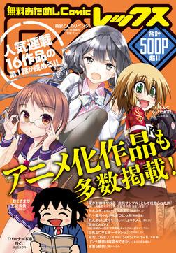 【無料お試し】ComicREX(コミックレックス)-電子書籍