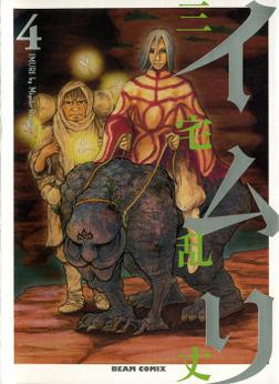 イムリ 4-電子書籍