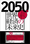2050年 世界経済の未来史 経済、産業、技術、構造の変化を読む!