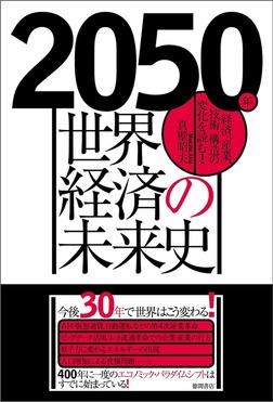 2050年 世界経済の未来史 経済、産業、技術、構造の変化を読む!-電子書籍