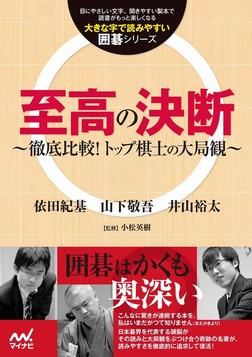 至高の決断 ~徹底比較!トップ棋士の大局観~-電子書籍