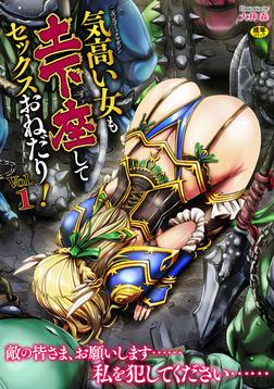 二次元コミックマガジン 気高い女も土下座してセックスおねだり!Vol.1-電子書籍