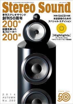 季刊ステレオサウンド No.200-電子書籍