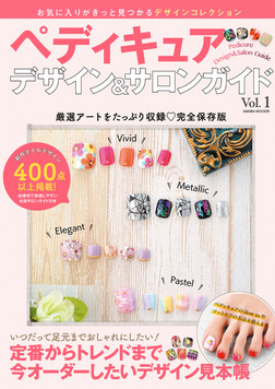 ペディキュアデザイン&サロンガイドVol.1-電子書籍
