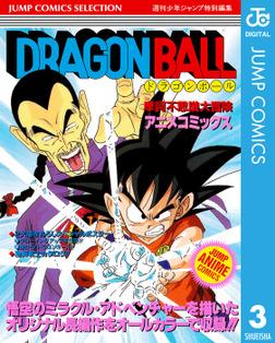 ドラゴンボール アニメコミックス 3 摩訶不思議大冒険-電子書籍