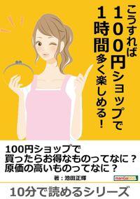 こうすれば100円ショップで1時間多く楽しめる!