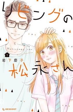 リビングの松永さん(2)-電子書籍