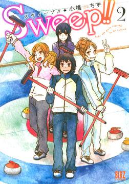 Sweep!! (2)-電子書籍