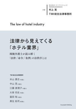 法律から見えてくる「ホテル業界」 辣腕弁護士が読み解く「法律」「命令」「条例」の法秩序とは-電子書籍