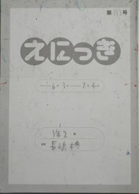 TALKEN絵日記152冊目
