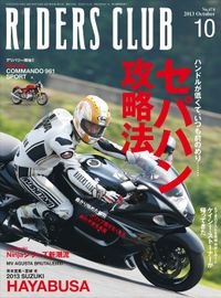 RIDERS CLUB No.474 2013年10月号