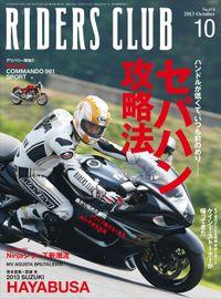 RIDERS CLUB No.474 2013年10月号