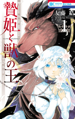贄姫と獣の王 1巻-電子書籍