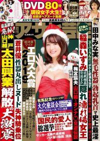 週刊アサヒ芸能 2019年12月26日号