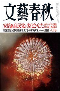 文藝春秋2017年8月号